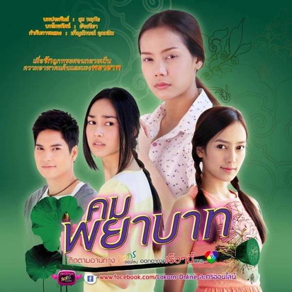 Kom Payabaht Ep.9 (1 of 2) - ThaiLakornVideos.com