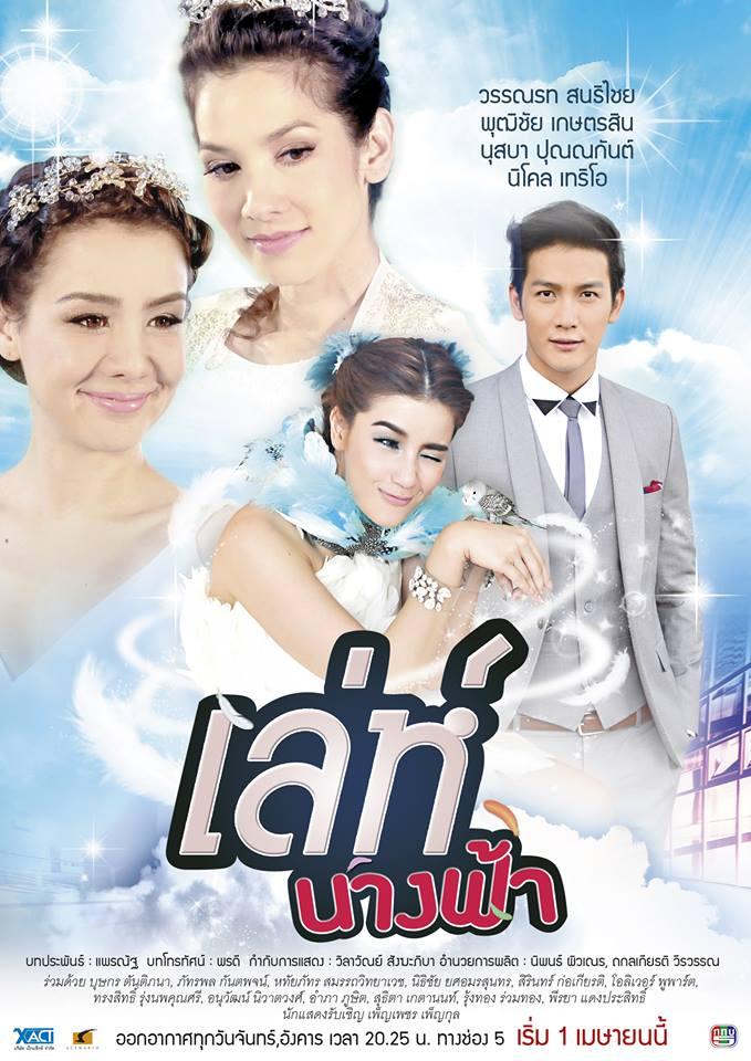 Risultati immagini per lakorn Leh Nangfah