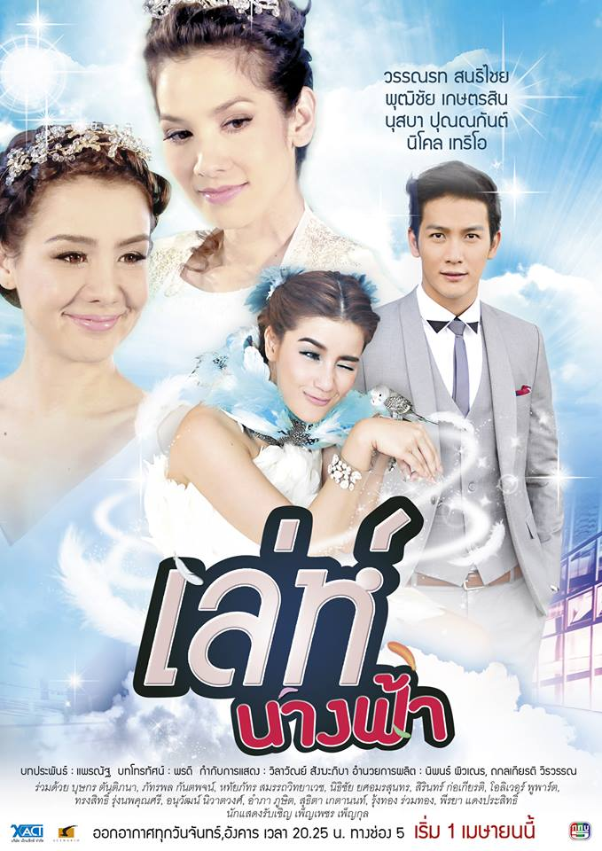 Leh Nangfah Ep 1 - ThaiLakornVideos com