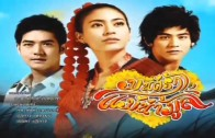 Mon Ruk Mae Nam Moon Ep.6 (1 of 2)