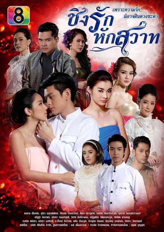 Thai movie moe sawat 6