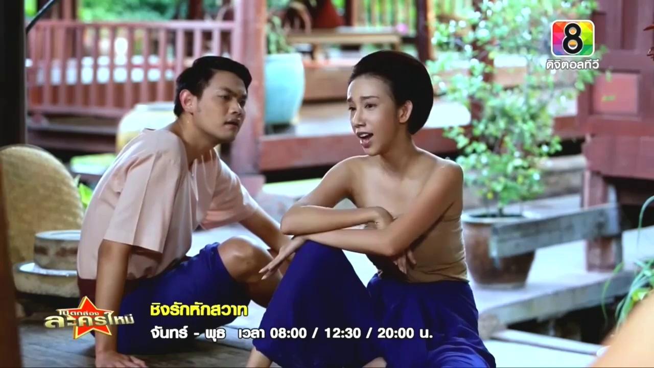 Thai movie moe sawat 9