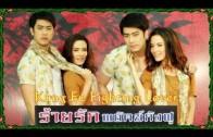 Rai Rak Payak Kung Fu Ep.1