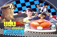 Khaeng Rak Nak Sing Ep.1