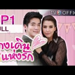 Thangdoen Haeng Rak Ep.1 (The way of love )