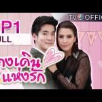 Thangdoen Haeng Rak Ep.1 (The way of love )