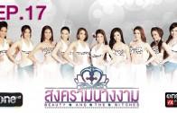 Songkram Nang Ngarm Ep.17