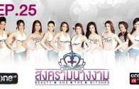 Songkram Nang Ngarm Ep.25