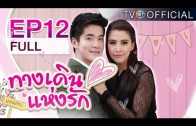 Thangdoen Haeng Rak Ep.12 (The way of love)