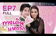 Thangdoen Haeng Rak Ep.7 (The way of love )