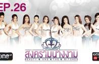Songkram Nang Ngarm Ep.26