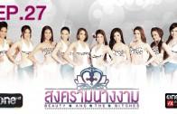 Songkram Nang Ngarm Ep.27