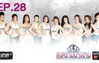 Songkram Nang Ngarm Ep.28