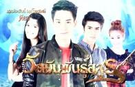 Wai Man Phan Asun Ep.30 วัยมันพันธุ์อสูร