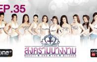 Songkram Nang Ngarm Ep.35