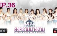Songkram Nang Ngarm Ep.36
