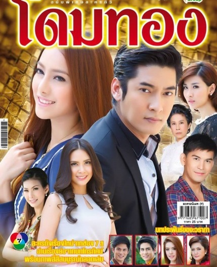 Dom Thong Ep 6 (1 of 2) โดมทอง - ThaiLakornVideos com