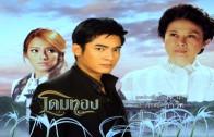 Dom Thong Ep.10 (2 of 2) โดมทอง