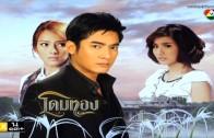 Dom Thong Ep.16 (2 of 2) โดมทอง