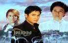 Dom Thong Ep.7 (1 of 2) โดมทอง