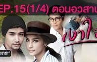 Ngao Chai Ep.15 เงาใจ