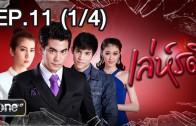 Leh Ratree Ep.11
