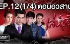 Leh Ratree Ep.12