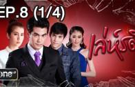 Leh Ratree Ep.8