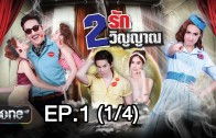 Song Rak Song Winyan Ep.1 สองรัก สองวิญญาณ