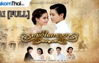 Nueng Nai Suang Ep.1 หนึ่งในทรวง
