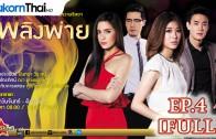 Phloeng Phai Ep.4 เพลิงพ่าย