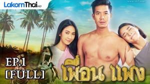Phuean Phaeng Ep.1 Full เพื่อน แพง
