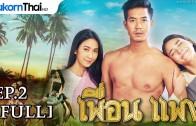 Phuean Phaeng Ep.2 เพื่อน แพง