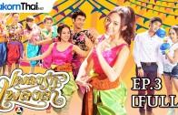 PlengRukPlengLum Ep.3 HD เพลงรักเพลงลำ