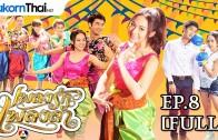 PlengRukPlengLum Ep.8 HD เพลงรักเพลงลำ