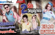 Song Rak Song Winyan Ep.10 สองรัก สองวิญญาณ