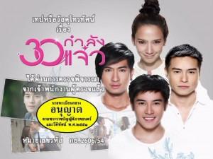 30 Kamlung Jaew (2 of 2) Movie