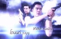 Koo Hoo Koo Hean 2 EP.5 คู่หูคู่เฮี้ยน 2