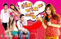 KuKik Prik Gub Gleur Ep.7 Thai Sitcom