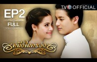 Nueng Nai Suang Ep.2 หนึ่งในทรวง