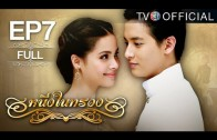 Nueng Nai Suang Ep.7 หนึ่งในทรวง