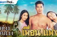 Phuean Phaeng Ep.13 เพื่อน แพง