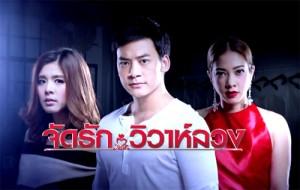 Chat Rak Wiwa Luang