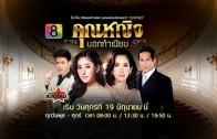 Phrom Mai Dai Likhit Ep.2