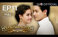 Nueng Nai Suang Ep.11 หนึ่งในทรวง