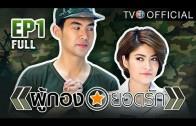 PhuKongYodRak Ep.1 ผู้กองยอดรัก