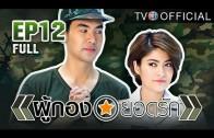 PhuKongYodRak Ep.12 ผู้กองยอดรัก