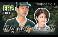 PhuKongYodRak Ep.2 ผู้กองยอดรัก