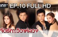 Chat Rak Wiwa Luang Ep.10 จัดรัก..วิวาห์ลวง