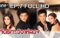 Chat Rak Wiwa Luang Ep.7 จัดรัก..วิวาห์ลวง